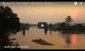 Twilight over Burma - Digital Mixes